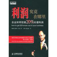 【二手旧书9成新】利润究竟在哪里:企业如何挖掘20%的潜利润 [澳]雷克 ,肖明,胡志颖 9787115138347
