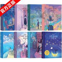 全新正版限时抢,满39包邮,活动中・・我的路(1-8)全8册 寂地著1+2时间海洋+3蓝色饼干+4春暖花开+5若是自由