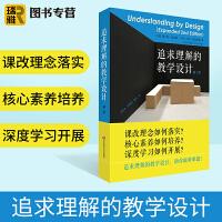 追求理解的教学设计 第二版 课改理念 核心素养 教育主张教师用书 教育工作者的课程体系建设评估设计书籍 格兰特威金斯