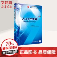 人体寄生虫学 第9版 人民卫生出版社