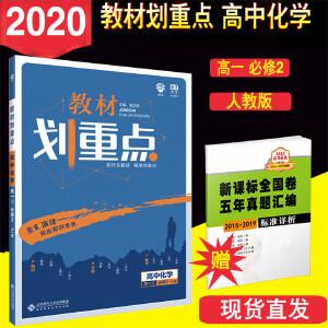 2020新版 高中教材划重点化学必修二2教材完全解读高一2RJA人教版 化学高中教材帮同步教材讲解练习必刷真题教辅辅导资料书 理想树