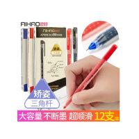爱好中性笔0.5全针管黑色水笔大容量学生用矫姿文具用品碳素笔签字笔批发黑蓝红水性笔三角型笔杆一次性黑笔