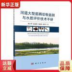 河道大型底栖动物监测与水质评价技术手册 陈小华,康丽娟,付融冰,孙从军 9787030476067 科学出版社 新华书