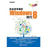 【新书店正版】你必须掌握的Windows 8技巧(全彩) 王晓芳著 电子工业出版社 9787121201073