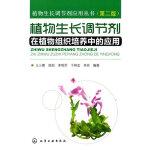 植物生长调节剂在植物组织培养中的应用(第2版)