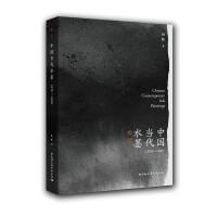 中国当代水墨1978―1999