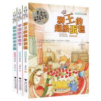 全3册 亲爱的小狼大傻狮王的超级蛋糕 幸福的草莓节 童年的神奇发箍 毛芦芦 彩图注音