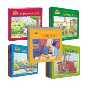 小兔汤姆系列 全套30册一+二+三+四+五辑儿童图画书 小兔汤姆系列 第一辑 第二辑 第三辑 第四辑 第五辑 全30册 汤姆走丢了 汤姆