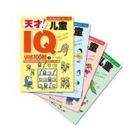 儿童阶梯益智系列(全4册):天才!儿童IQ训练100题每天10分钟成就优等生不可思议的事件簿笑猫日记查理九世偷剧本的学徒(4―5岁)6-7岁 5-6岁