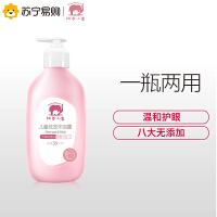 红色小象儿童洗发沐浴露530ml