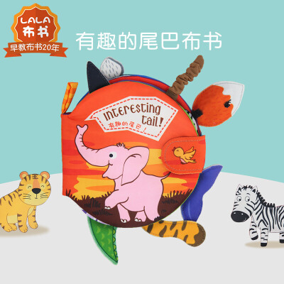 LALABABY/拉拉布书 早教6-12月婴儿书籍0-1-3岁撕不烂可咬 立体尾巴布书 立体尾巴 撕不烂 可水洗 可啃咬