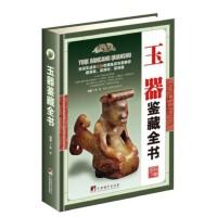玉器鉴藏全书(古玩鉴藏全书)