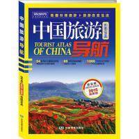 {二手旧书9成新}2015中国旅游导航(地图宝典) 中国地图出版社 9787503172540 中国地图出版社