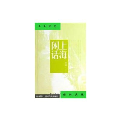 【二手旧书9成新】上海闲话》特14 /邵宛澍著 上海文化出版社【正版现货,请注意售价定价】