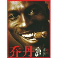 【新书店正版】乔丹画传司徒佩琪9787504346544中国广播电视出版社