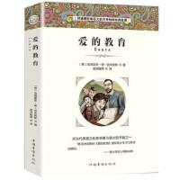 爱的教育(经典名著) [意] 埃迪蒙托・德・亚米契斯 9787511366153 原著正版畅销书籍