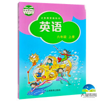 2020秋 义务教育教科书 英语课本六年级上册上海教育出版社 英语课本6年级