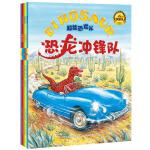 超能恐龙队(套装共5册)