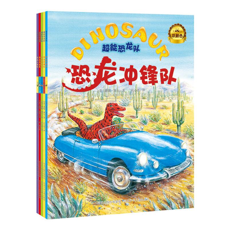 超能恐龙队(套装共5册)畅销全球的超能恐龙,这次带着家族新成员《恐龙海盗队》重磅来袭,这群能上天入地、无所不能的超能恐龙,带孩子踏入时光隧道,开始一段与恐龙的快乐之旅!