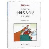 写给孩子的中国名人传记:项羽・刘邦
