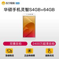 【苏宁易购】ASUS/华硕 华硕手机 灵智S 4GB+64GB 金色 全网通4G 自拍手机