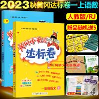 黄冈小状元一年级下达标卷语文数学下册试卷2本2020春人教版部编版教材同步