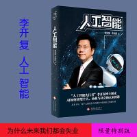 """正版 人工智能 """"人工智能""""被写入2017年政府工作报告,李开复解读AI如何重塑个人、商业与社会的未来图谱"""