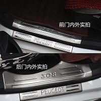 东风标致标志2008/308/3008/508新408改装门槛条迎宾踏板 2008 外置+内置全套