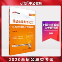 中公教育2020基层公职类考试辅导用书时政热点解析与考题预测