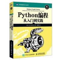 【�f��二手��8成新】 Python�程 �娜腴T到���` [美]埃里克・�R瑟斯(Eric Matthes) 人民�]�出版社
