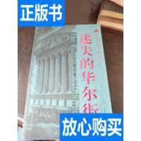[二手旧书9成新]迷失的华尔街:华安基金世界资本经典译丛 /[美]?