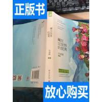 [二手旧书9成新]藏在这世界的优美 /毕淑敏 湖南文艺出版社