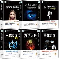 正版包邮全6册人际交往心理学+说话心理学+读心术+墨菲定律+九型人格+微表情心理学入门基础人性的弱点 心理学与生活畅销书排行榜