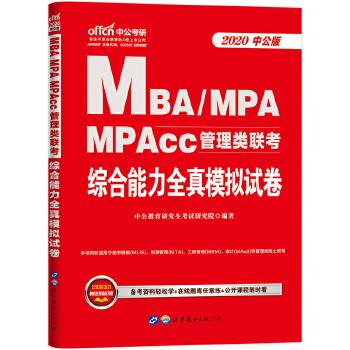 MBA管理类联考中公2020MBA MPA MPAcc管理类联考综合能力全真模拟试卷 MBA、MPA、MPAcc管理类联考用书2020·8套模拟·科学备考-购书享有研究生考试自习室·公开课程随时看-备考资料轻松学