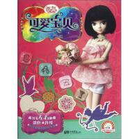 可爱宝贝-可儿娃娃涂色连线书