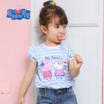 【2件3折】小猪佩奇正版童装女童夏装2018夏季新款全棉短袖条纹印花T恤两色选