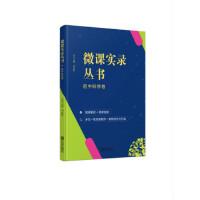 微课实录丛书.初中科学卷 刘东晖 9787552629873睿智启图书