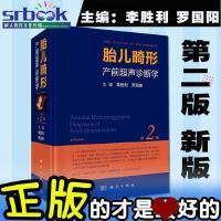 现货*新版胎儿畸形产前超声诊断学第二2版李胜利罗国阳科学