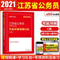 中公教育2020江苏省公务员考试:考前冲刺预测试卷(C类)