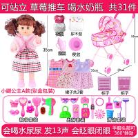 20180513022652679智能仿真婴儿巴比洋娃娃会说话的会喝水软胶公主女孩儿童玩具套装 30-43厘米