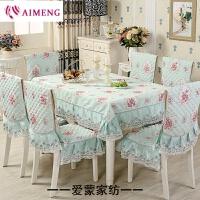 田园布艺蕾丝西餐桌布椅垫椅套套装茶几布餐桌套坐垫椅子套罩 +150*200