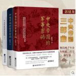 郭建龙帝国往事三部曲全3本套 中央帝国的军事密码+中央帝国的哲学密码+中央帝国的财政密码 中国历史书籍正版全套