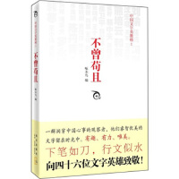 中国文字英雄榜I:不曾苟且啄木鸟9787513302357【新华书店 稀缺珍藏书籍】