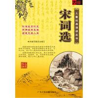 宋词选――儿童经典诵读丛书(书+2CD)
