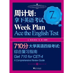 周计划:拿下英语考试――710分大学英语四级考试  综合复习指南