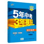 曲一线 初中地理 八年级下册 湘教版 2020版初中同步 5年中考3年模拟 五三