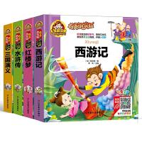 四大名著全套4册 小学生有声朗读版一二三年级注音版西游记/红楼梦/三国演义/水浒传 人生必读书