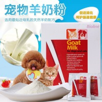Bioline宠物羊奶粉