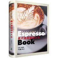 现货 港台原版 �x式�饪s咖啡大全Espresso Book/�T�|洋之/大境