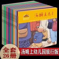 小兔汤姆系列 全套30册 《小兔汤姆成长的烦恼系列》畅销儿童书籍宝宝睡前绘本故事书0-1-3-4-5-6-7周岁幼儿园